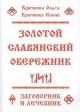 Золотой славянскй обережник, заговорник и лечебник.
